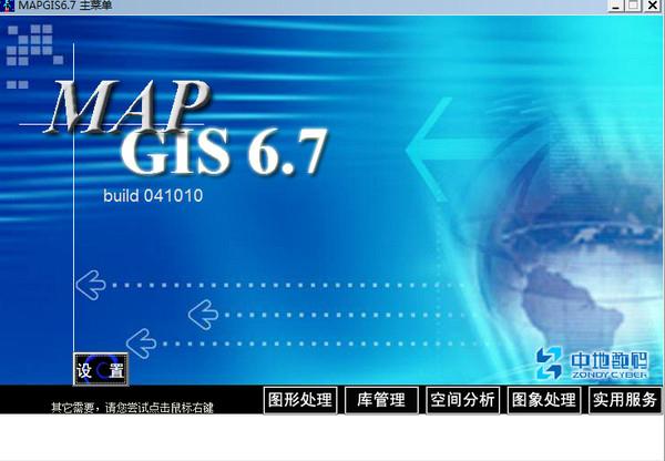 MapGIS 67