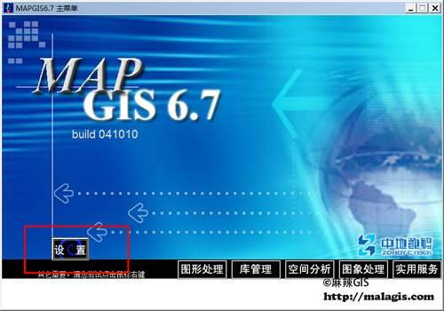 MapGIS67界面