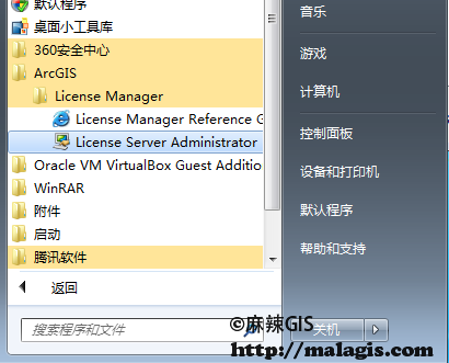 打开ArcGIS License Manager