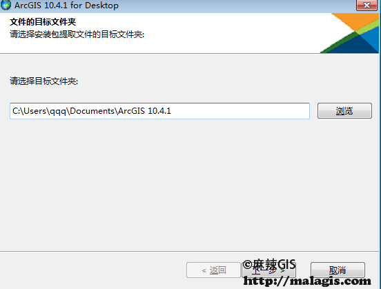 ArcGIS 10.4.1 for Desktop解压