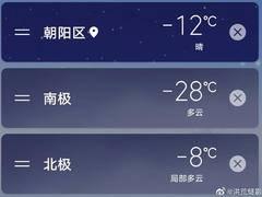 「地图故事」北京真的比北极还冷吗