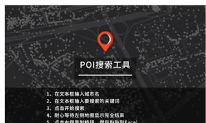 「GIS技巧」POI点的精确获取方法