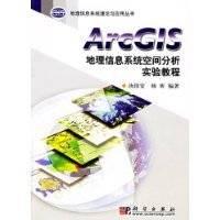 完美GIS教程