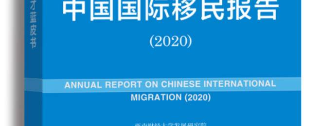 「GIS数据」2020年中国移民前二十大目的地