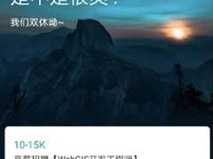 「GIS岗位」国信司南(北京)地理信息技术有限公司招聘