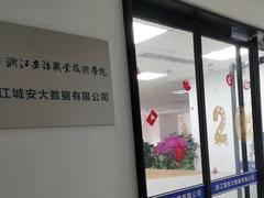 「GIS岗位」浙江城安大数据有限公司招聘