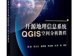 「GIS荐书」是时候学一下QGIS啦