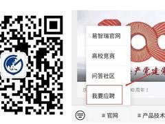 「GIS酷工作」易智瑞信息技术有限公司招人