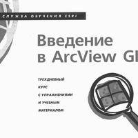 Введение в ArcView GIS