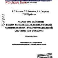 Расчет зон действия радио- и телевещательных станций с применением геоинформационной системы