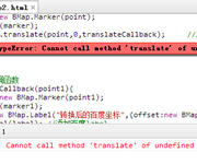 百度地图错误Cannot call method 'translate' of undefined