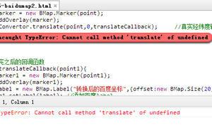 百度地图错误Cannot call method 'translate' of undefined