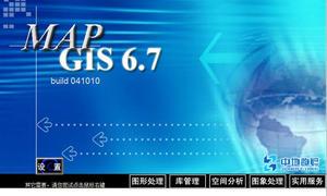 MapGIS67操作手册