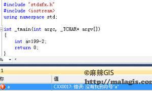 VS2010调试变量报错CXX0017没有找到符号
