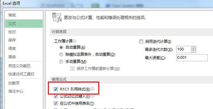 R1C1引用样式
