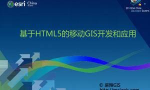 HTML5移动GIS开发和应用