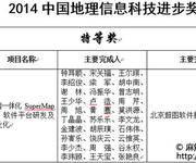 2014中国地理信息科技进步奖