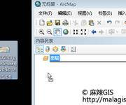 ArcGIS操作教程(87)ArcMap中打开jpg