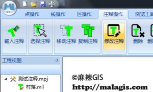VC++开发GIS系统(270)修改注释属性之菜单响应