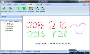 VC++开发GIS系统(295)结语