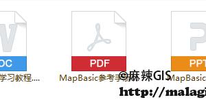 分享MapBasic中文学习资料