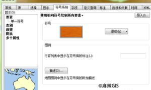 ArcGIS操作教程(92)ArcMap添加自定义图例