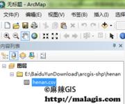ArcGIS实践教程(2)ArcMap将excel数据转换为shp