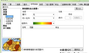 ArcGIS操作教程(93)ArcMap使用分级色彩