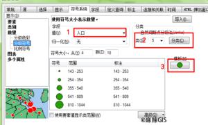 ArcGIS操作教程(94)ArcMap使用分级符号
