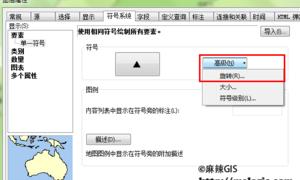 ArcGIS操作教程(100)ArcMap旋转图例