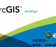 重装、删除、卸载ArcGIS的注意事项