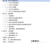MapGIS 6操作手册