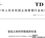 县级土地利用数据库标准