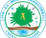 2017中国(北京)国际测绘地理信息科技成果应用博览会的相关说明