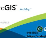 ArcGIS 10.4.1 Desktop 完整安装教程(含win7/8/10 32/64位+下载地址+亲测可用)