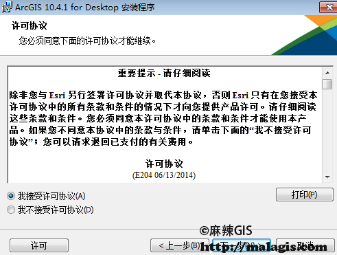 ArcGIS 10.4.1 for Desktop协议