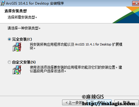 ArcGIS 10.4.1 for Desktop安装