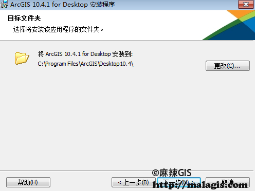 ArcGIS 10.4.1 for Desktop安装目录