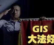 重磅:李建国同志使用GIS了!!