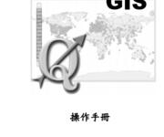 [GIS书籍]QGIS操作手册