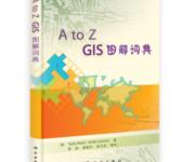 A to Z GIS图解词典