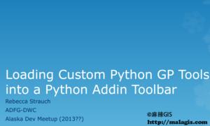 使用Python开发ArcGIS插件PDF电子书