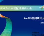 ArcGIS空间统计分析
