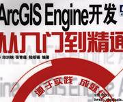 ArcGIS Engine开发从入门到精通以及开发手册下载