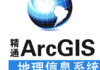 精通ArcGIS地理信息系统视频大全