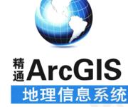 精通ArcGIS地理信息系统(ArcGIS 9.x)