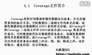 精通ArcGIS第4讲 Coverage
