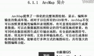精通ArcGIS第6讲 空间可视化工具ArcMap