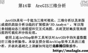 精通ArcGIS第14讲 ArcGIS三维分析(下篇)