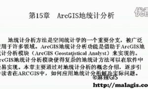 精通ArcGIS第15讲 ArcGIS地统计分析